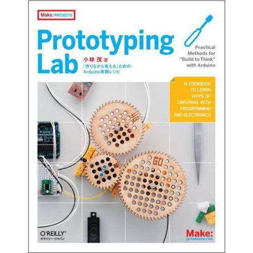 Prototyping Lab――「作りながら考える」ためのArduino実践レシピ--販売終了