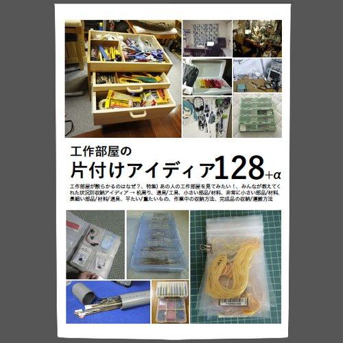 工作部屋の片付けアイデア128+α--販売終了