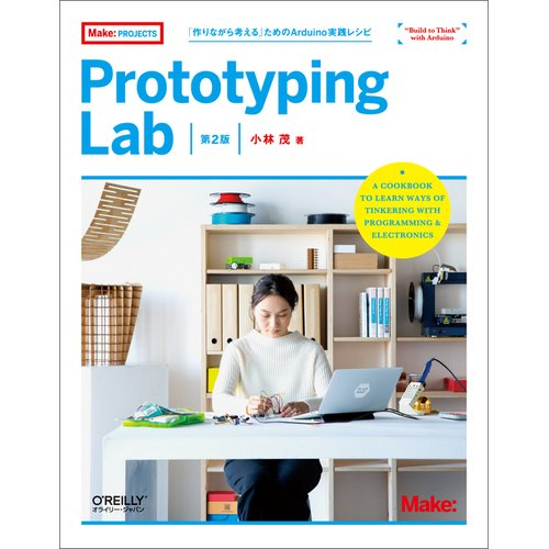 Prototyping Lab 第2版