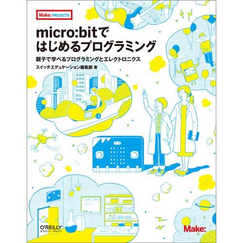 micro:bitではじめるプログラミング――親子で学べるプログラミングとエレクトロニクス