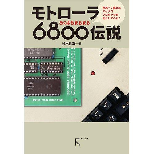 モトローラ6800伝説