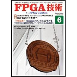 自費出版誌「FPGA技術」Vol.6