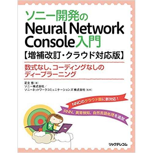 ソニー開発のNeural Network Console入門【増補改訂・クラウド対応版】
