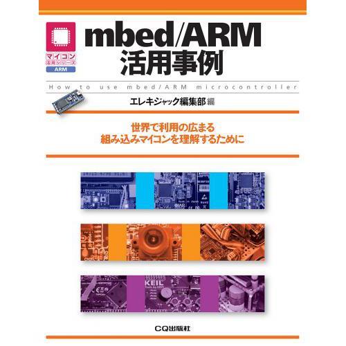 mbed/ARM活用事例 --在庫限り