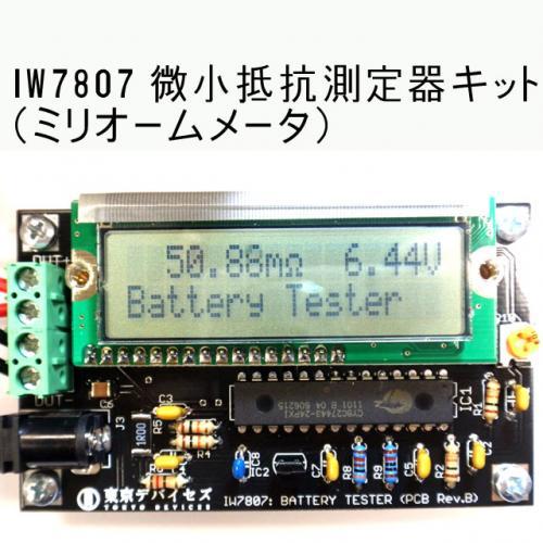 バッテリテスタ・内部抵抗計測器 IW7807 キット版