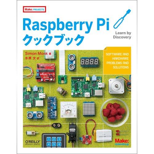 Raspberry Piクックブック--販売終了