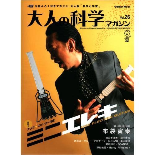 大人の科学マガジン Vol.26 (ミ...