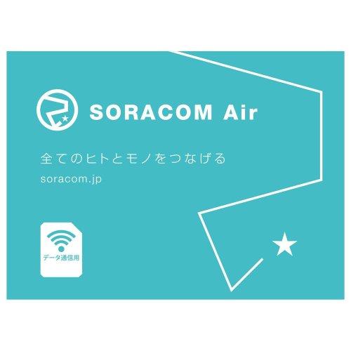 SORACOM Air SIMカード(データ通信のみ)(標準)--販売終了