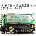 TOKYODEV-IW7807-P
