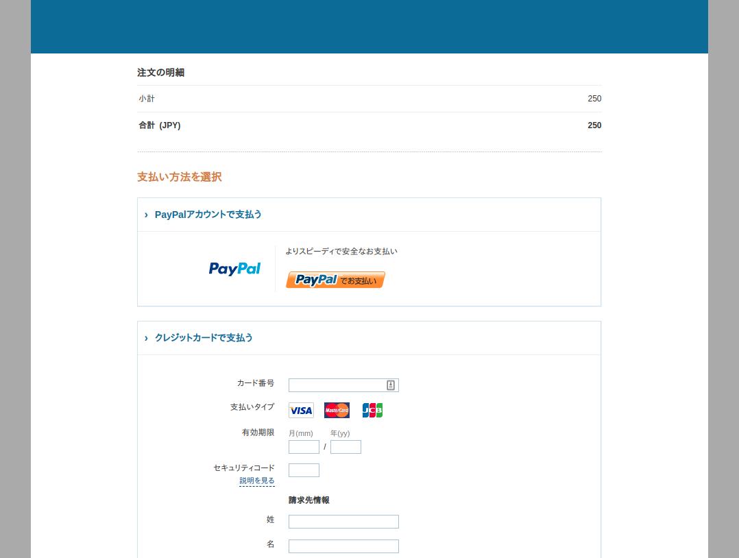 PayPal決済方法選択画面